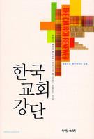 한국교회강단 - 2020년 목회와 설교자료