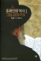 유대인의 역사1 - 성경 속의 유대인들