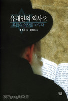 유대인의 역사2 - 유럽의 역사를 바꾸다