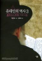 유대인의 역사3 - 홀로코스트와 시오니즘