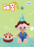 예꿈3,4 (1~3세) - 영아부 교회학교용