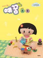 예꿈A,B (1~3세) - 영아부 교회학교용