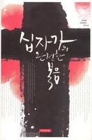 십자가의 완전한 복음 (2011 올해의 신앙도서)