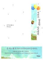 [개정판] 격려가 필요한 당신에게