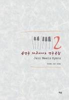 송영주 재즈피아노 연주곡집 2