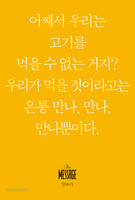 메시지 미니북 - 민수기