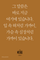 메시지 미니북 - 신명기