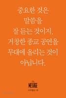 메시지 미니북 - 사무엘상하