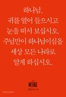 메시지 미니북 - 열왕기상하