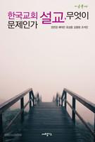한국교회 설교, 무엇이 문제인가?