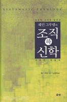웨인 그루뎀의 조직신학 하(교회론, 종말론)(양장)- 성경적 교리학 입문서
