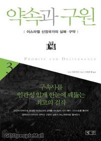 약속과 구원 3