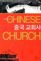 중국교회사