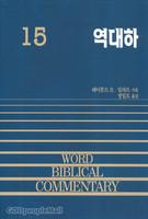 역대하 - WBC 성경주석 15