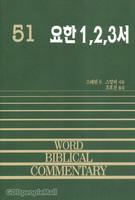 요한 1,2,3서 - WBC성경주석 51