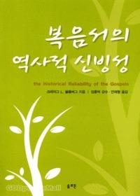 복음서의 역사적 신빙성