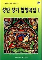 성탄 성가 합창곡집 1 - 알프레드 코랄 시리즈 (악보)