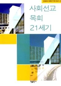 사회선교 목회 21세기 - 교회와 사회연구원 총서4