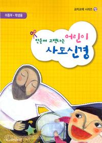 만들며 고백하는 어린이 사도신경 : 교리교재 시리즈 2 - 아동부(학생용)★