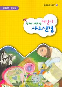 만들며 고백하는 어린이 사도신경 : 교리교재 시리즈 2 - 아동부(교사용)★