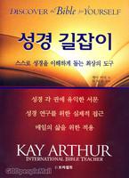 성경 길잡이 - 스스로 성경을 이해하게 돕는 최상의 도구