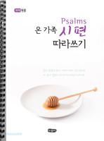 [개역개정] 온가족 시편 따라쓰기 - 제1권 (스프링)