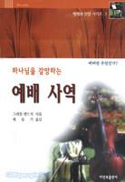 하나님을 갈망하는 예배 사역 - 예배와 찬양 시리즈 3 (개정판)