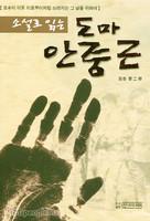 소설로 읽는 도마 안중근