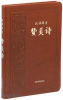 중국어 병음 찬송가(무지퍼/브라운)