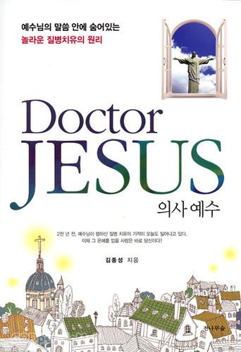 Doctor JESUS : 의사 예수 - 예수님의 말씀 안에 숨어있는 놀라운 질병 치유의 원리