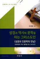 성경과 역사와 문학을 아는 그리스도인