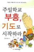 주일학교 부흥, 기도로 시작하라