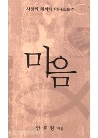 마음 -사랑의 메세지 미니스트리