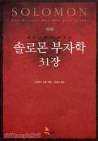 솔로몬 부자학 31장