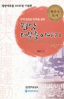 한국교회와 민족을 살린 평양 대부흥 이야기