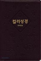 컬러성경 중 합본 (색인/우피/지퍼/초코)