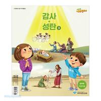 예수빌리지 감사성탄3 - 유아부 어린이용(24-48개월)
