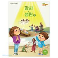 예수빌리지 감사성탄3 - 유아부 교사용(24-48개월)
