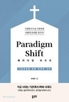 Paradigm Shift 패러다임 쉬프트