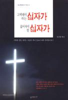 고백해야 하는 십자가 짊어져야 할 십자가