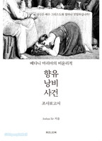 베다니 마리아의 비윤리적 향유 낭비 사건 조사 보고서