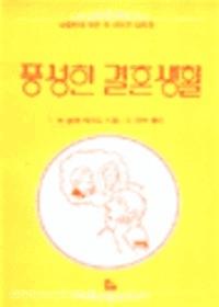 풍성한 결혼생활 - 나침반의 작은 책 시리즈 16