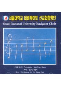 서울대학교 네비게이토 선교회합창단 (CD)