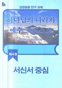 하나님의 나라와 예수 그리스도 제4권 (성경흐름 연구 교재) : 서신서 중심