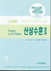 산상수훈 2 - 귀납석 성경연구 과정