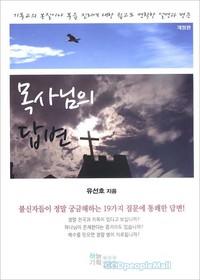 [개정판] 목사님의 답변
