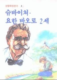 슈바이처 요한바오로 2세 - 신앙위인전기 8