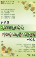 한국인의 은혜간증 2 : 차범근 오혜령 전영호 신소걸 (2Tape)
