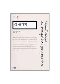 성 윤리학 - 우리시대의 신학총서04
