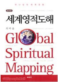 [개정판] 세계 영적도해 - 하나님의 세계 경영